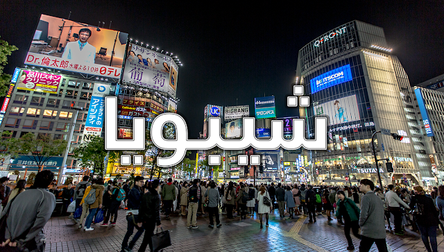 شيبويا أعظم تقاطع في اليابان