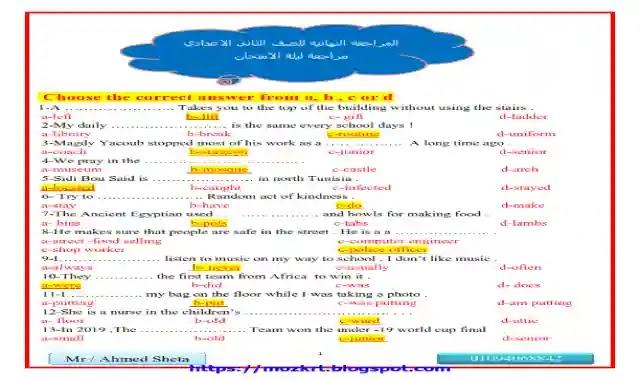 اهم 200 جملة اختيارى فى اللغة الانجليزية للصف الثاني الاعدادى الترم الاول 2021 اعداد مستر احمد شتا