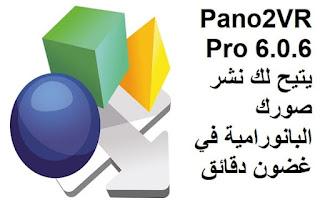 Pano2VR Pro 6.0.6 يتيح لك نشر صورك البانورامية في غضون دقائق