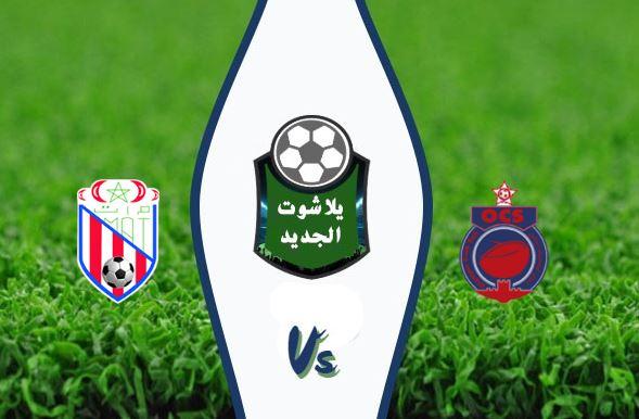 مشاهدة مباراة أولمبيك آسفي والمغرب التطواني بث مباشر اليوم السبت 14 مارس 2020 الدوري المغربي