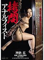 GTJ-063 拷問 アナルフィスト 神納