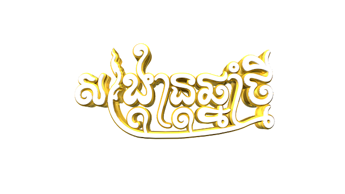 Sang Kran Khmer New Year 3D Text free png file
