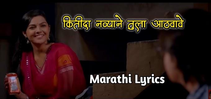 Kitida Navyane Lyrics | Aarya Ambekar, Mandar Aapte | Devayani Karve-Kothari