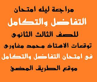 ليله امتحان التفاضل والتكامل للصف الثالث الثانوى 2020، أهم المسائل والتوقعات للاستاذ محمد مغاورى.
