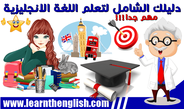 دليلك الشامل لتعلم الانجليزي أشياء من الضروري القيام بها