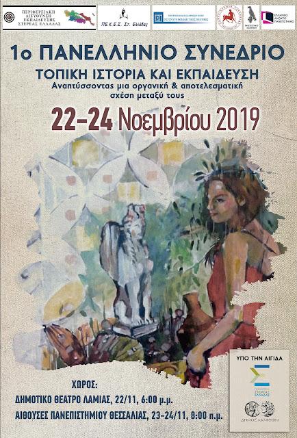 1ο Πανελλήνιο Συνέδριο Τοπικής Ιστορίας στη Λαμία από 22-24 Νοεμβρίου 2019