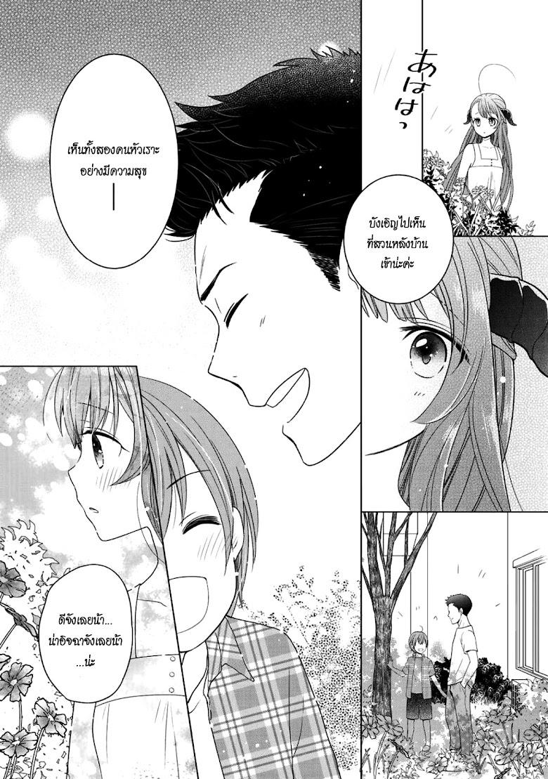 Kitaku Tochuu de Yome to Musume ga Dekita n dakedo, Dragon datta. - หน้า 10
