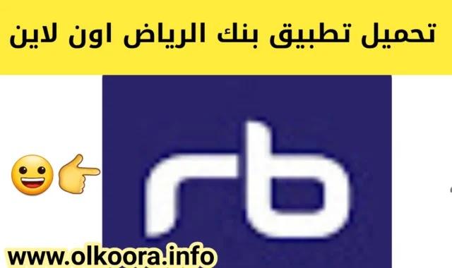 تحميل تطبيق بنك الرياض اون لاين / تنزيل Riyad bank Apk مجانا 2021