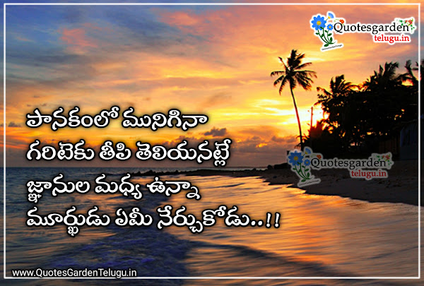 beautiful-Telugu-motivational-quotations-for-students