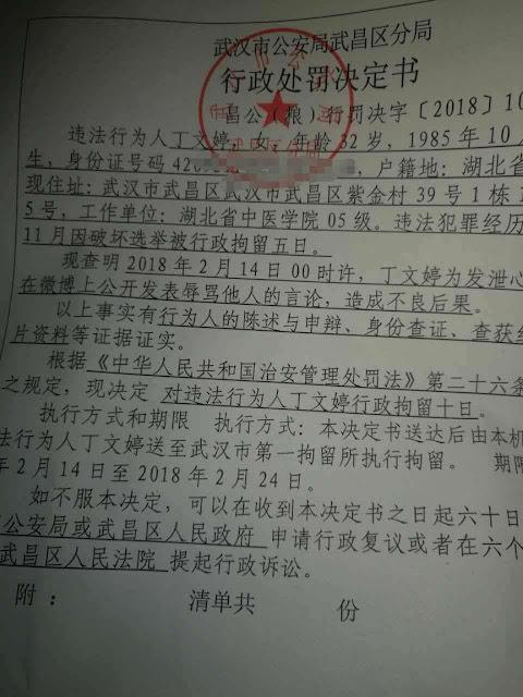 """武汉市民丁文婷因在微博上说了一句""""武汉市长滚""""被行政拘留10日"""