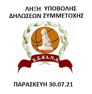 ΥΠΕΝΘΥΜΙΣΗ : Λήξη υποβολής συμμετοχών Παρασκευή 30.07.21