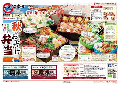 【PR】フードスクエア/越谷ツインシティ店のチラシ9月1日号