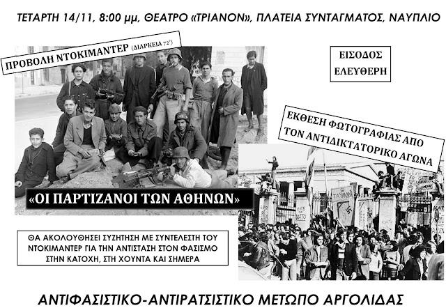 """Προβολή ντοκιμαντέρ στο Ναύπλιο: """"Οι Παρτιζάνοι των Αθηνών"""""""