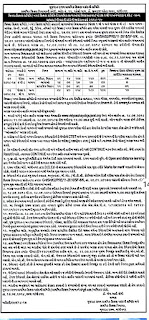 Others Medium vidhyasahayak std - 1 to 5 and std 6 to 8 DECLERE DOWNLORD PRESS NOTE