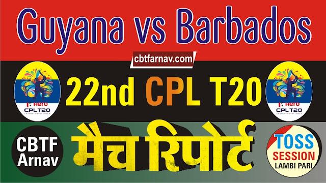 CPL T20 GAW vs BT 22nd Match Prediction |Guyana vs Barbados Winner