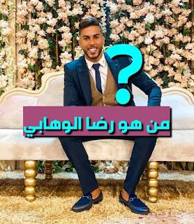 من هو رضا الوهابي تعرف على اليتوبر المغربي وعلاقته برغدة والأخوين عمر بلمير ورجاء بلمير  Reda  ,hyyyEl Wahabi