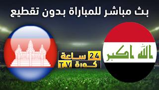 مشاهدة مباراة العراق وكمبوديا بث مباشر بتاريخ 15-10-2019 تصفيات آسيا المؤهلة لكأس العالم 2022