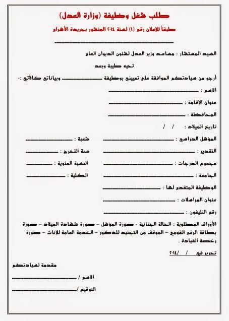 وظائف و اعلانات عاجل نموذج طلب وظيفة من وظائف وزارة العدل 2014 وشروطها و كيفية التقديم
