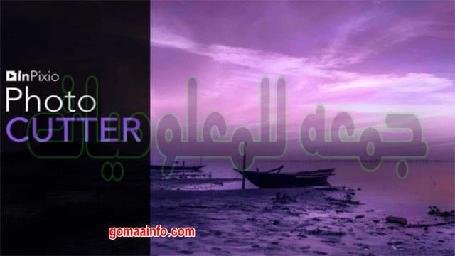 تحميل برنامج تقطيع الصور | InPixio Photo Cutter 10.2.7412.27726