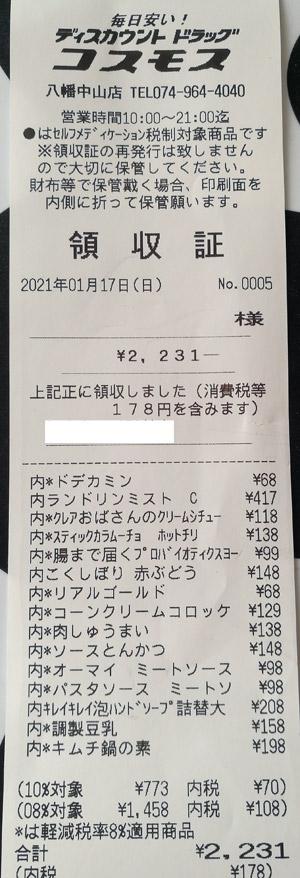 コスモス 八幡中山店 2021/1/17 のレシート