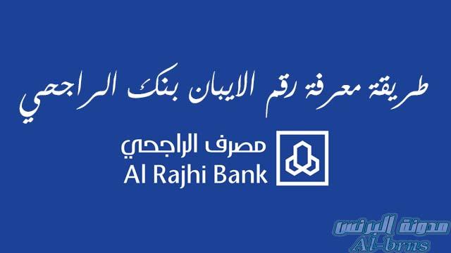 طريقة معرفة رقم الايبان بنك الراجحي | معرفة IBAN الراجحي rajhi bank