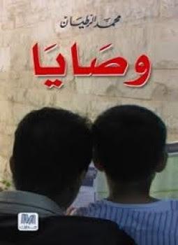 تحميل كتاب وصايا pdf  لمحمد الرطيان | pdf