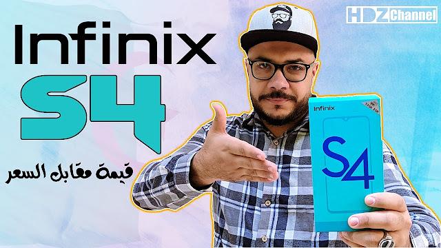 Infinix S4 Now In Algeria Price and Specs