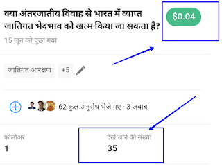 question on quora hindi showing traffic source & earning