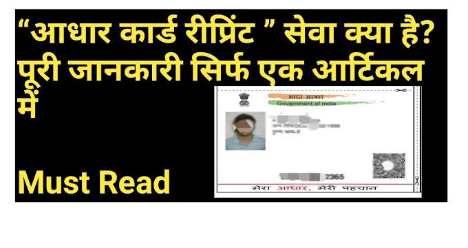 आधार कार्ड खो जाने पर फिर से कैसे मंगवाए । (How to get Aadhar card lost if it is lost)