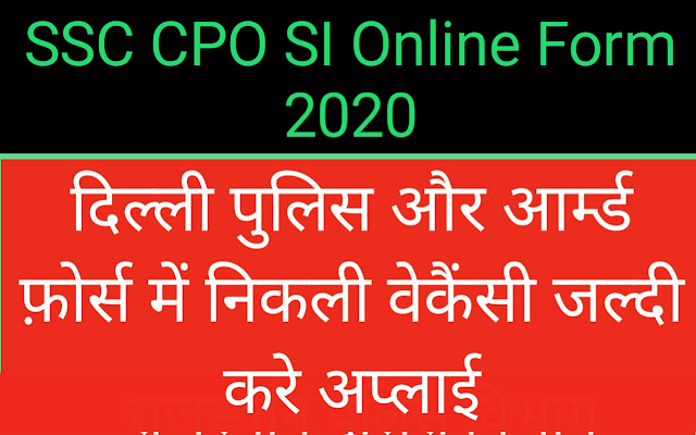 SSC CPO SI Online Form 2020,  ssc-gd-si-vacancy