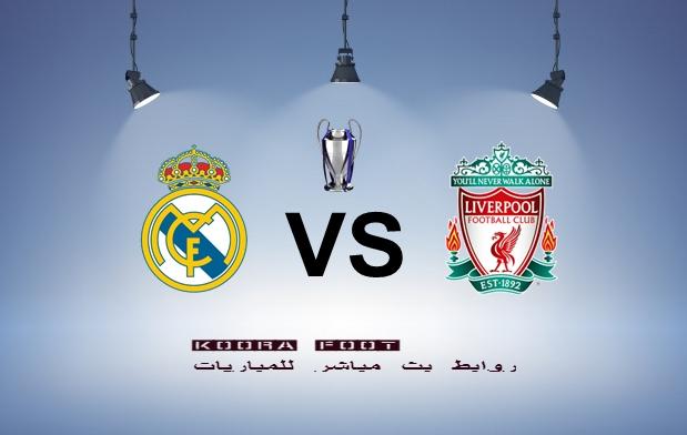 بث مباشرمباراة ريال مدريد وليفربول في دوري ابطال اوروبا اليوم