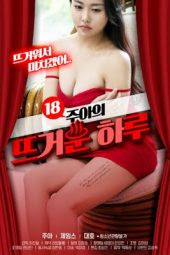 18 Year Old Joo ah's Hot Day (2020)