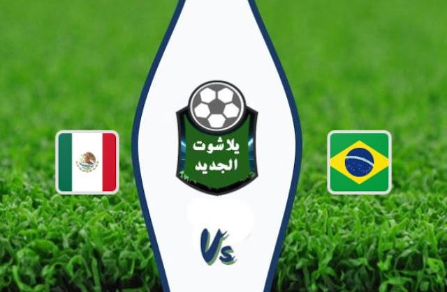 منتخب البرازيل الناشئين يتوج بلقب كأس العالم علي حساب منتخب المكسيك