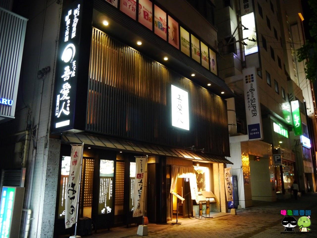 咪龜進香團(PejaKeeper's Blog): 2015 南九州之旅Day1 晚餐 吾愛人-極上六白黑豚涮涮鍋
