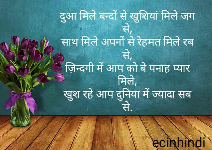 [ Heart touching ] happy birthday shayari in hindi for girlfriend