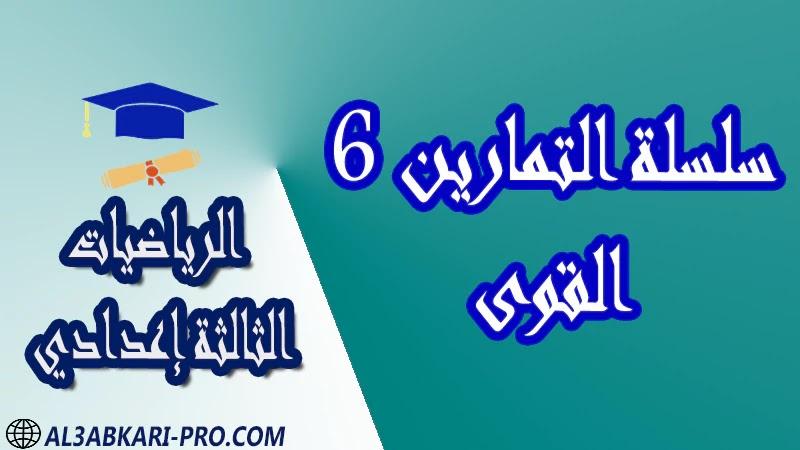 تحميل سلسلة تمارين 6 القوى - مادة الرياضيات مستوى الثالثة إعدادي تحميل سلسلة تمارين 6 القوى - مادة الرياضيات مستوى الثالثة إعدادي