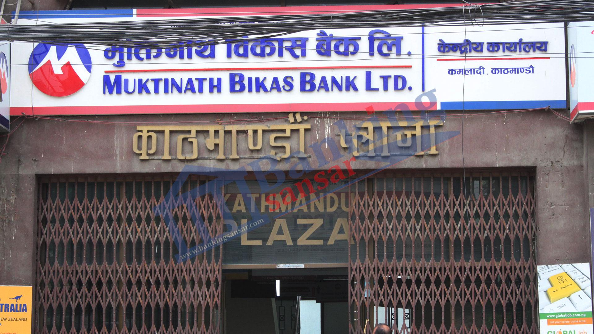 Muktinath Bikas Bank