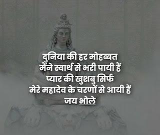 mahakal whatsapp status