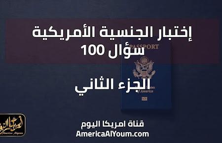 اختبار الجنسية الأمريكية - 100 سؤال - الجزء الثاني