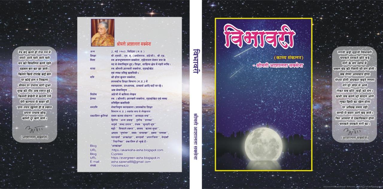 विभावरी (चौदहवा संस्करण )
