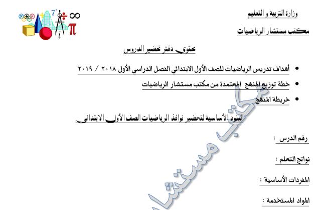 دفتر تحضير الرياضيات لرياض الاطفال والاول الابتدائى منهج جديد 2019 مع توزيع المنهج وخريطة المنهج والاهداف
