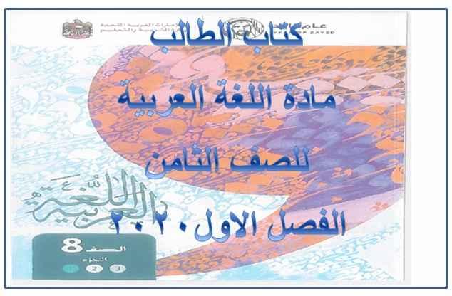 كتاب اللغة العربية للصف الثامن الفصل الاول  مناهج الامارات