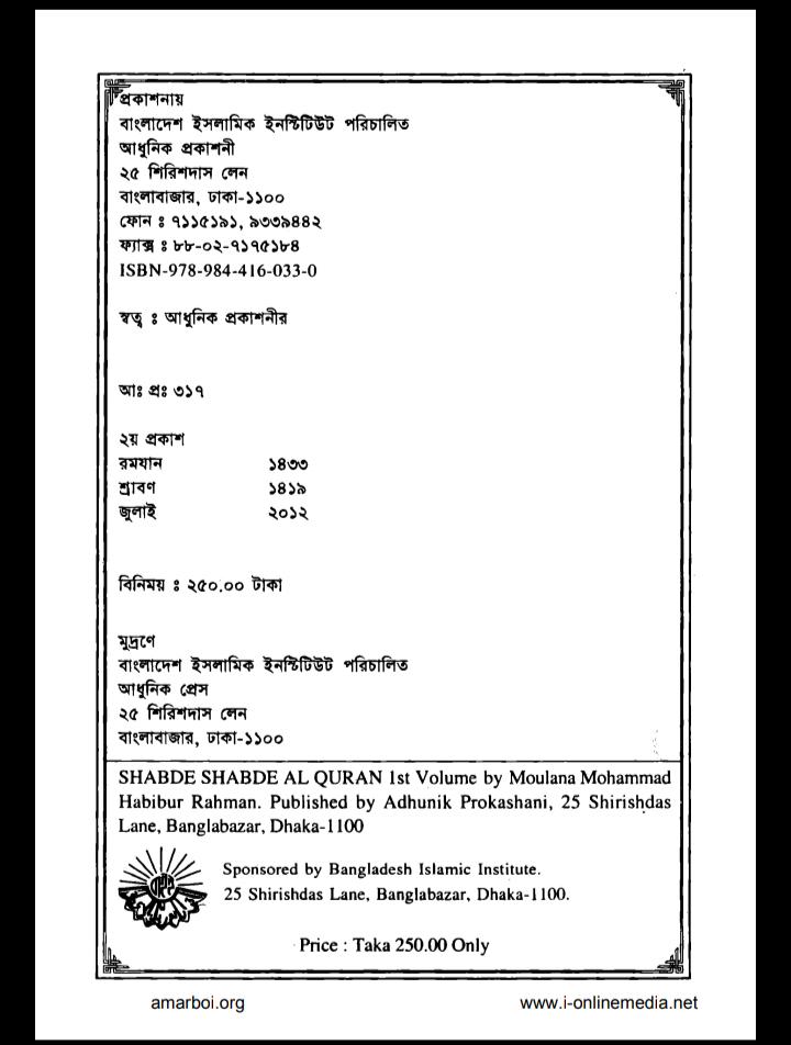 শব্দে শব্দে আল কুরআন pdf, শব্দে শব্দে আল কুরআন পিডিএফ ডাউনলোড, শব্দে শব্দে আল কুরআন পিডিএফ, শব্দে শব্দে আল কুরআন pdf download,