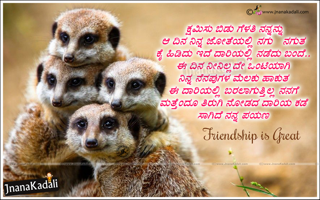 Wonderful Sad Life Quotes In Kannada Photos - Valentine Ideas ...