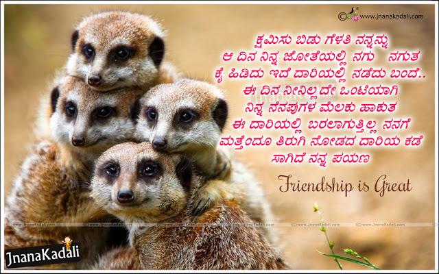 Kannada Friendship Day Quotes Wallpapers, Latest Kannada Friendship Day Picture Messages, Kannada Friendship Day Happy Quotations, Kannada Girls Friendship Day Greetings and Gifts Online,Nice Kannada Language Daily Enemies Quotations