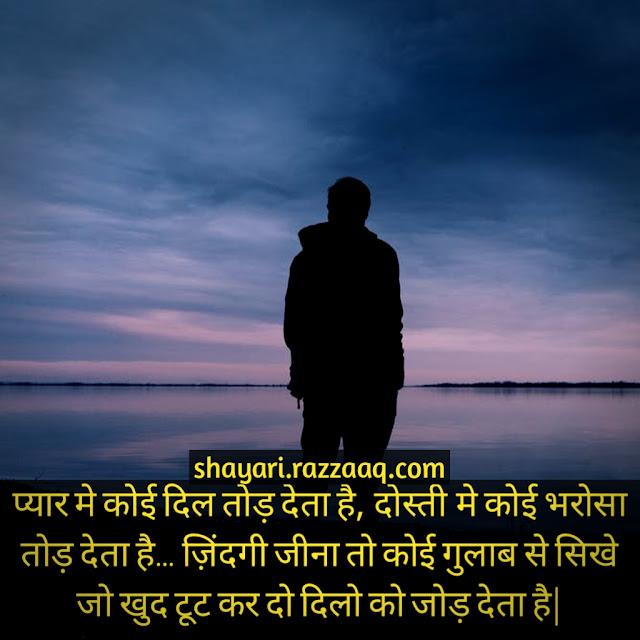 Friendship Shayari in hindi - Pyar me koe dil tod deta hai dosti