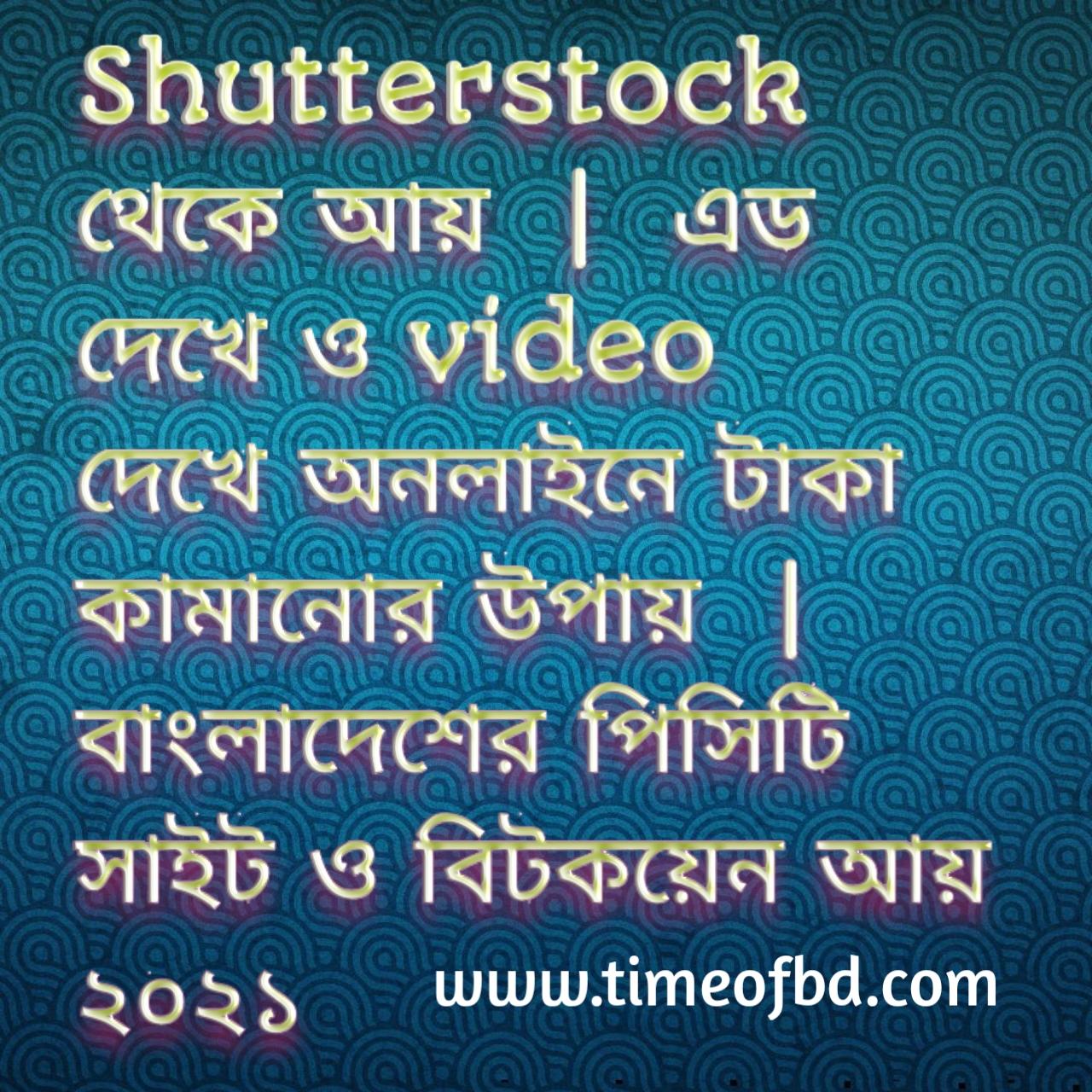 Shutterstock থেকে আয়, অনলাইনে টাকা কামানোর উপায়, video দেখে টাকা ইনকাম, বিটকয়েন আয় ২০২১, অ্যাড দেখে টাকা ইনকাম, বাংলাদেশি পিসিটি সাইট, মোবাইলে আয় করার উপায়