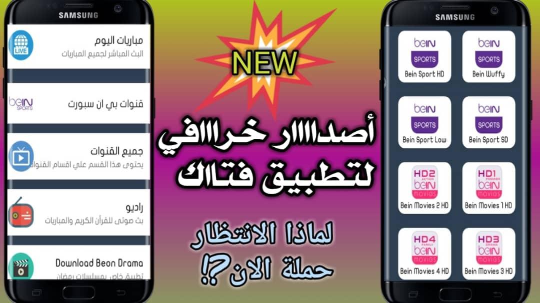 تطبيق خاص لعشاق القنوات العربيه والقنوات الرياضيه مجانا وبدون اي تقطعات