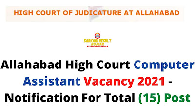 Allahabad High Court Computer Assistant Vacancy 2021 - Notification For Total (15) Post