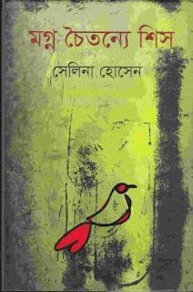 মগ্ন চৈতন্যে শিস - সেলিনা হোসেন Mogno Choitinno Shis